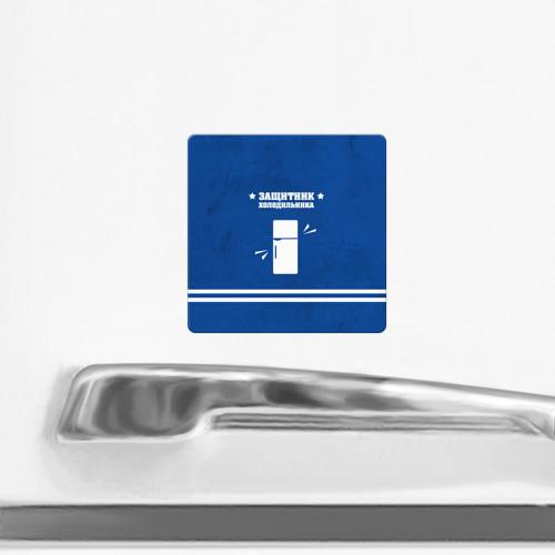 Магнит виниловый Квадрат  Фото 02, Защитник холодильника