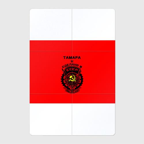 Тамара - сделано в СССР