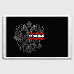 Полковник, белый герб РФ