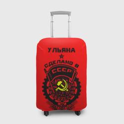 Ульяна - сделано в СССР