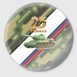 Танк 23