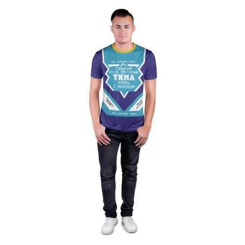 Мужская футболка 3D спортивная Тима - банка сгущенки Фото 01