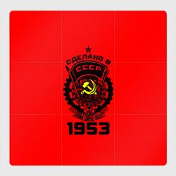 Сделано в СССР 1953