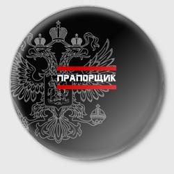 Прапорщик, белый герб РФ