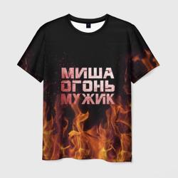 Миша огонь мужик - интернет магазин Futbolkaa.ru