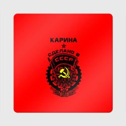 Карина - сделано в СССР