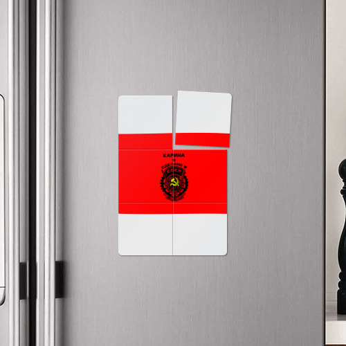 Магнитный плакат 2Х3  Фото 04, Карина - сделано в СССР