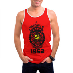 Сделано в СССР 1952