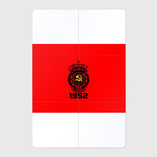 Магнитный плакат 2Х3  Фото 01, Сделано в СССР 1952