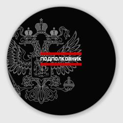 Подполковник, белый герб РФ