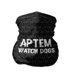 Артём Watch Dogs