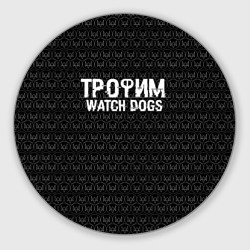 Трофим Watch Dogs