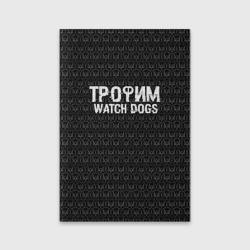 Трофим Watch Dogs