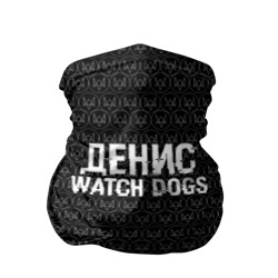 Денис Watch Dogs