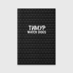 Тимур Watch Dogs