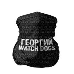Георгий Watch Dogs