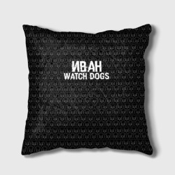 Иван Watch Dogs