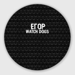 Егор Watch Dogs