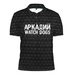 Аркадий Watch Dogs