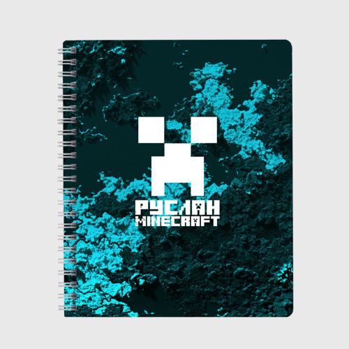Руслан в стиле Minecraft