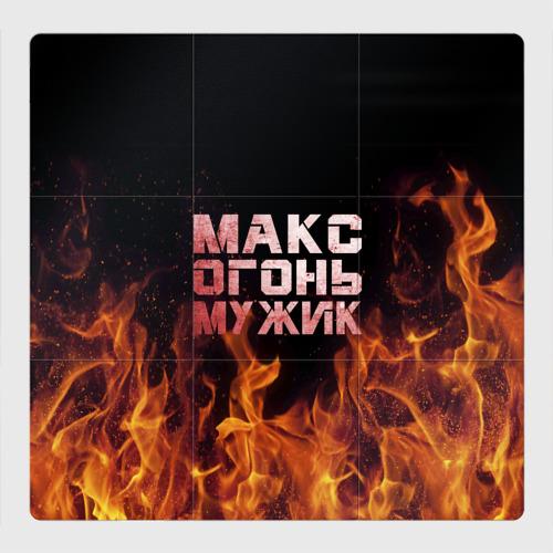 Магнитный плакат 3Х3 Макс огонь мужик