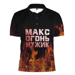 Макс огонь мужик