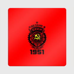 Сделано в СССР 1951