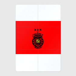 Зоя - сделано в СССР