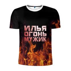 Илья огонь мужик