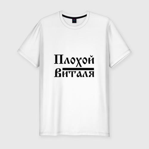 Мужская футболка премиум  Фото 01, Плохой Виталя