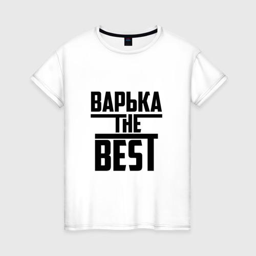 Варька the best