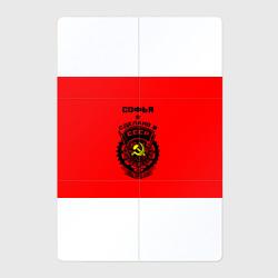 Софья - сделано в СССР