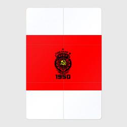 Сделано в СССР 1950
