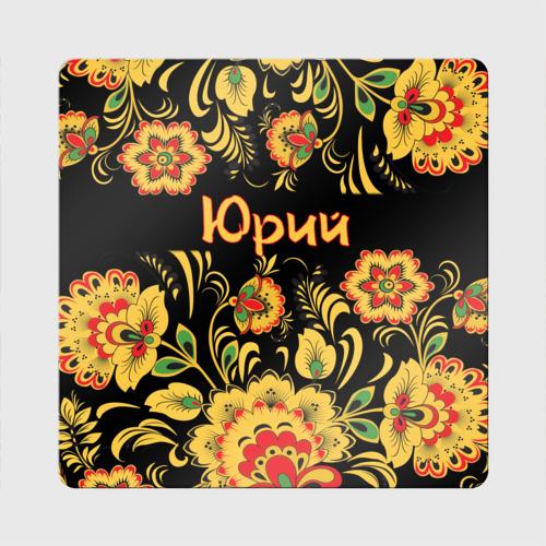 Магнит виниловый Квадрат  Фото 01, Юрий, роспись под хохлому