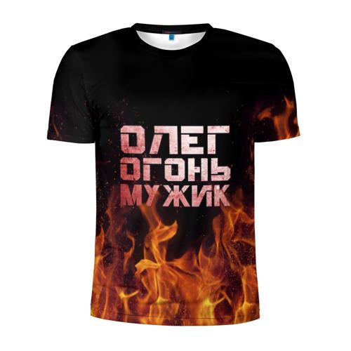 Мужская футболка 3D спортивная Олег огонь мужик