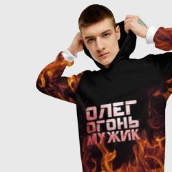 Олег огонь мужик