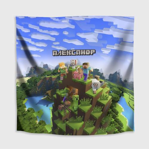 Скатерть 3D Александр - Minecraft