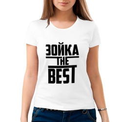 Зойка the best