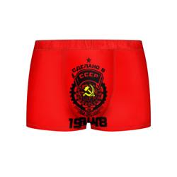 Сделано в СССР 1948