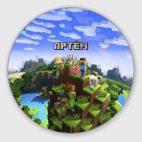 Коврик для мышки круглый Артём - Minecraft Фото 01