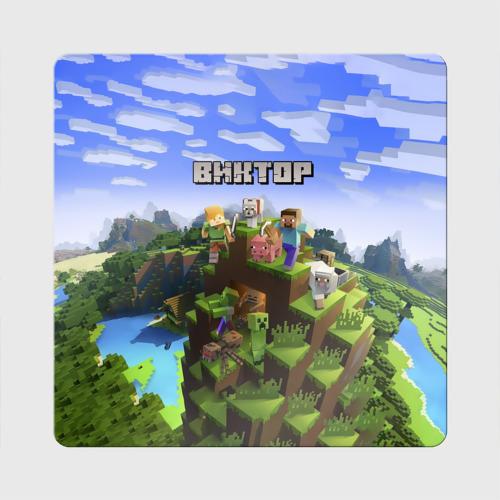 Виктор - Minecraft