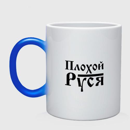 Плохой Руся