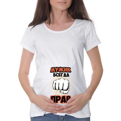Футболка для беременных хлопок  Фото 01, Мужик всегда прав!