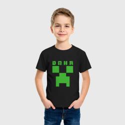 Даня - Minecraft