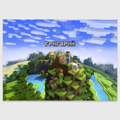 Григорий - Minecraft