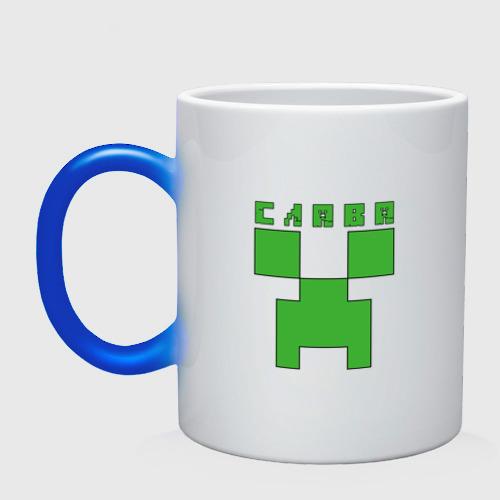Слава - Minecraft