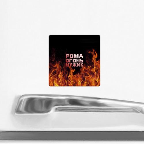 Магнит виниловый Квадрат  Фото 02, Рома огонь мужик