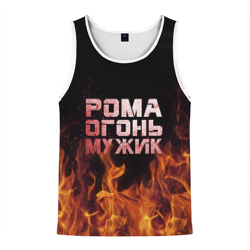 Рома огонь мужик