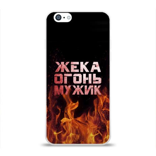 Чехол для Apple iPhone 6 силиконовый глянцевый  Фото 01, Жека огонь мужик
