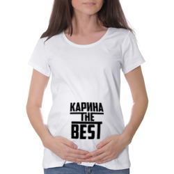 Карина the best